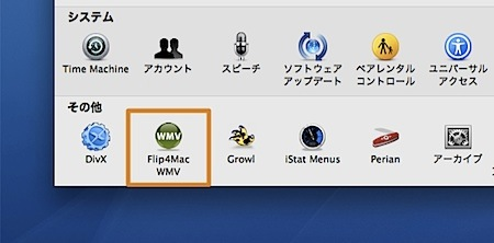 Windows Media Playerの動画を、MacのQuickTime Playerで再生する方法 Inforati 5