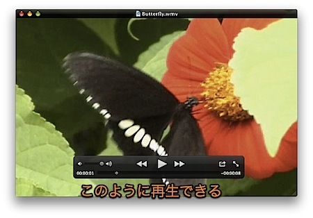 Windows Media Playerの動画を、MacのQuickTime Playerで再生する方法 Inforati 6