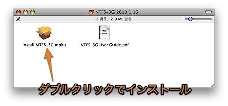Mac OS Xから、NTFSのWindowsのボリュームに書き込みができるようにする方法 Inforati 2