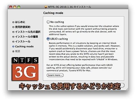 Mac OS Xから、NTFSのWindowsのボリュームに書き込みができるようにする方法 Inforati 3
