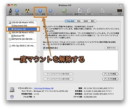 Mac OS Xから、NTFSのWindowsのボリュームに書き込みができるようにする方法 Inforati 6