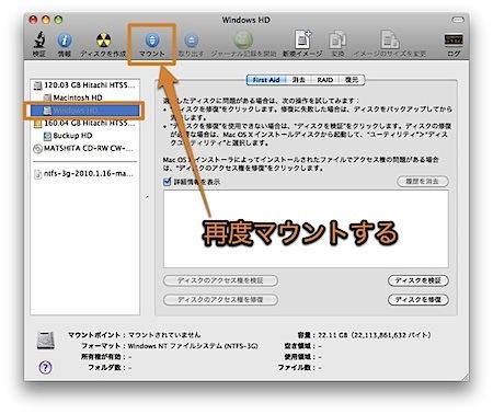 Mac OS Xから、NTFSのWindowsのボリュームに書き込みができるようにする方法 Inforati 7