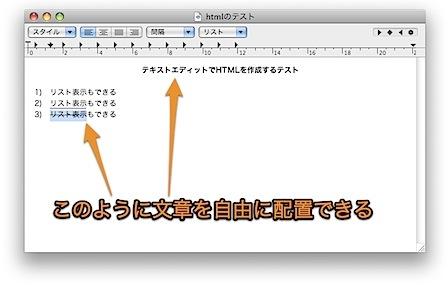 Macのテキストエディット.appでHTML・XHTML文書を作成する方法 Inforati 1