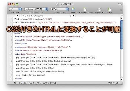 Macのテキストエディット.appでHTML・XHTML文書を作成する方法 Inforati 2
