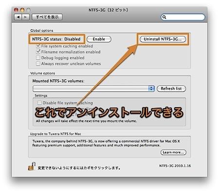 Mac OS Xから、NTFSのWindowsのボリュームに書き込みができるようにする方法 Inforati 9