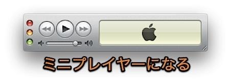 Mac iTunesの左上の緑のボタンを押すと、ウインドウを最大化するように挙動を変更する裏技 Inforati 1