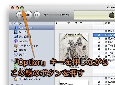 Mac iTunesの左上の緑のボタンを押すと、ウインドウを最大化するように挙動を変更する裏技 Inforati 2
