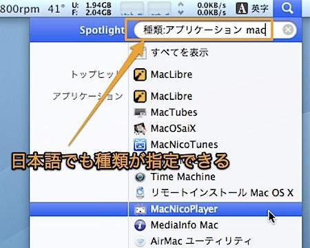 Mac Spotlightの検索結果を、日本語で条件を指定して絞り込む方法のまとめ Inforati 2