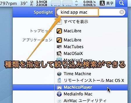 Mac Spotlightの検索結果を、日本語で条件を指定して絞り込む方法のまとめ Inforati 1