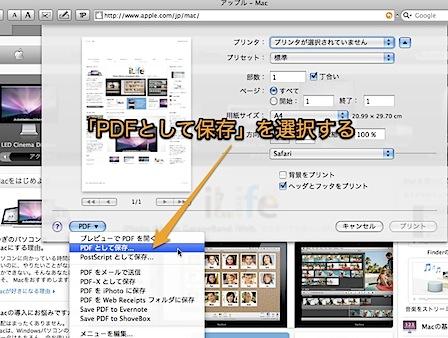 Macで手軽にPDFを作成する方法 Inforati 1
