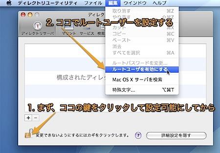 Macでルートユーザ(root user)を有効にしてログインする方法 Inforati 1