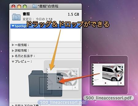 Mac Finderの「情報ウインドウ」を使ってファイルを移動・コピーする方法 Inforati 1
