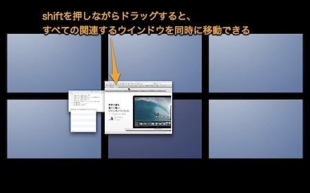 MacのSpacesで同じソフトのウインドウを、まとめて別の操作スペースに移動させる方法 Inforati 1