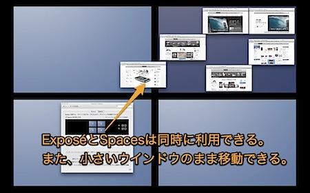MacのExposéとSpacesを同時に使用してウインドウ整理する方法 Inforati 1