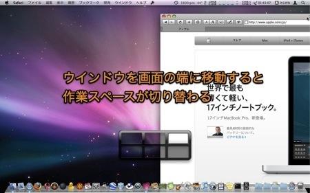 MacのSpacesでウインドウを他の操作スペースに移動する方法のまとめ Inforati 2