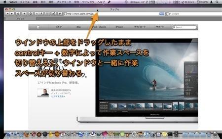 MacのSpacesでウインドウを他の操作スペースに移動する方法のまとめ Inforati 3
