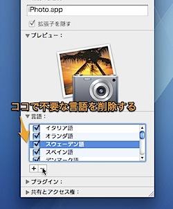 Macのソフトの言語ファイルを削除してサイズを小さくする方法 Inforati 1