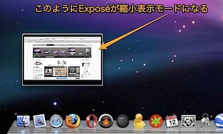 MacのExposé(エクスポゼ)をウインドウ縮小モードにする裏技 Inforati 1