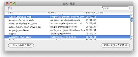 Mac Mailからメールアドレスをアドレスブックに効率良く登録するテクニック Inforati 1
