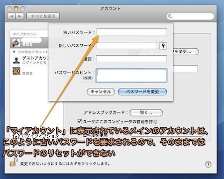 Macのログインパスワードをリセット(初期化)する方法 Inforati 1