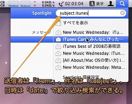 Mac Spotlightを使ってメールを日時・件名・差出人で絞り込んで検索する方法 Inforati 1