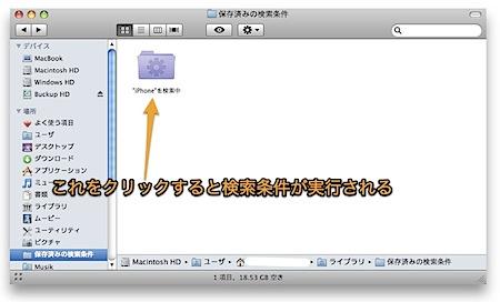 MacのSpotlightやスマートフォルダで使用した検索条件を使って再検索する方法 Inforati 1