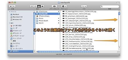 カラム表示時のMac Finderで省略されているファイル名を簡単に表示する方法 Inforati 2