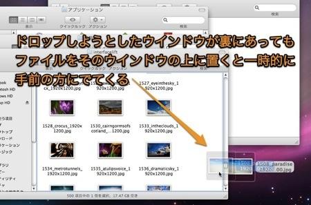 Macのスプリングフォルダとスプリングウィンドウの利用方法 Inforati 2