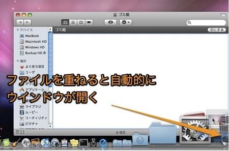 Macのスプリングフォルダとスプリングウィンドウの利用方法 Inforati 1