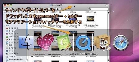 Mac Spacesで作業中のウインドウも一緒に操作スペースを移動するテクニック Inforati 1