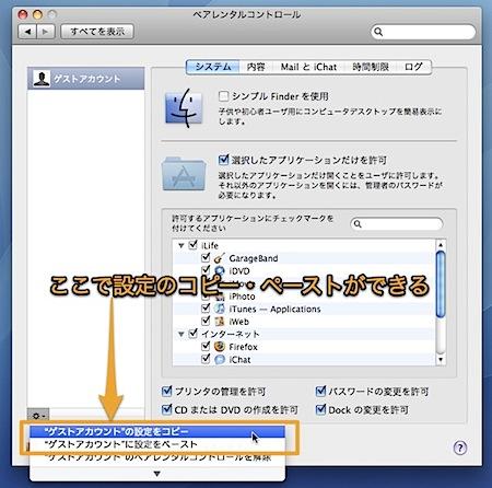 Macのペアレンタルコントロールを設定する時に使用できるテクニック Inforati 1