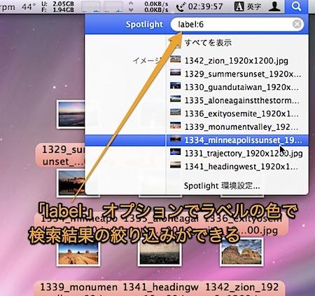 MacのSpotlightでラベルの色を基準に検索する方法 Inforati 1