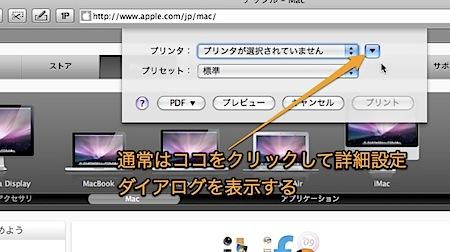 Macの「プリント」ダイアログを常に詳細表示で表示する裏技 Inforati 1