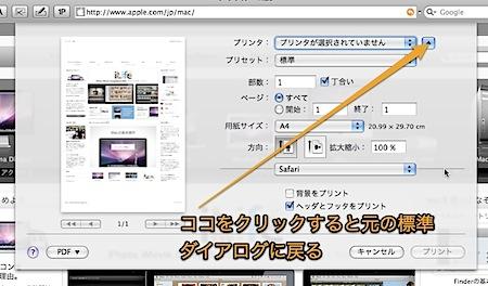 Macの「プリント」ダイアログを常に詳細表示で表示する裏技 Inforati 2