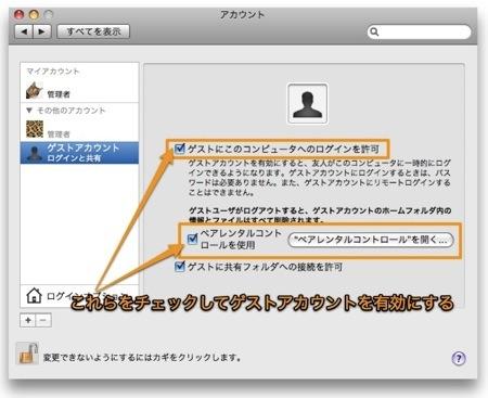 Macを一時的に他人に貸す時に便利な「ゲストアカウント」 Inforati 1
