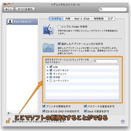 Macを一時的に他人に貸す時に便利な「ゲストアカウント」 Inforati 2