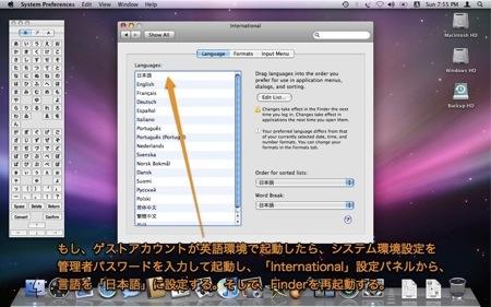 Macを一時的に他人に貸す時に便利な「ゲストアカウント」 Inforati 4