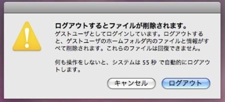 Macを一時的に他人に貸す時に便利な「ゲストアカウント」 Inforati 3