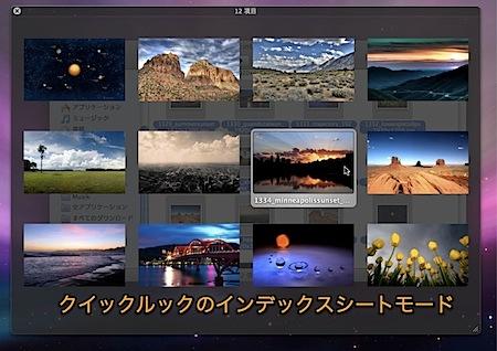 Mac Quick Lookで大量の画像ファイルを快適に閲覧する方法 Inforati 2