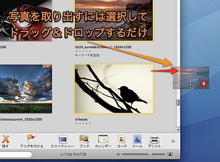 Mac iPhotoに取り込んだ写真の元のデータがある場所及び書き出し方法 Inforati 2
