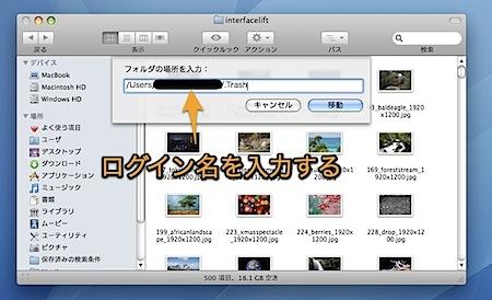 Macのゴミ箱フォルダの場所とそれをFinderのツールバー・サイドバーに登録する方法 Inforati 1