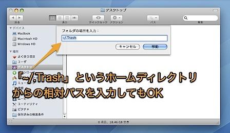 Macのゴミ箱フォルダの場所とそれをFinderのツールバー・サイドバーに登録する方法 Inforati 2