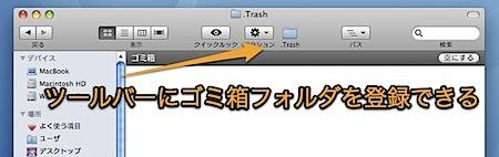 Macのゴミ箱フォルダの場所とそれをFinderのツールバー・サイドバーに登録する方法 Inforati 3