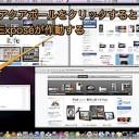 MacのExposé(エクスポゼ)の裏技「アクアボール」を呼び出す方法