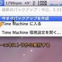 Mac Time Machineですぐにバックアップを実行する方法