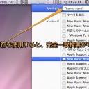 Mac Spotlightでキーワード語句の完全一致検索する方法