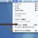 Mac Finderのアイコンの表示間隔を変更する方法