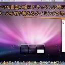 Mac Spacesで隣の操作スペースに切り替わる時の待ち時間を短縮する裏技