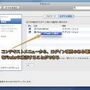 Macの起動時に自動的に開くアプリケーションを整理する方法