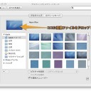Macで簡単にデスクトップピクチャ(壁紙)を変更する方法
